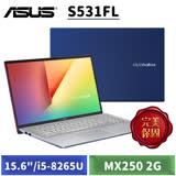 [特賣] ASUS S531FL-0072B8265U 藍不倒 (15.6 FHD/i5-8265U/8G/512G SSD/MX250 2G獨顯/W10)