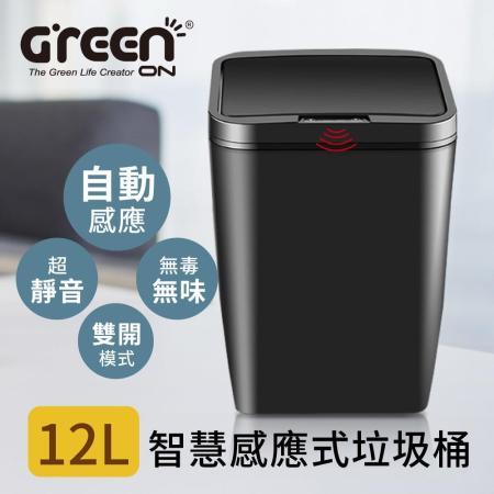 GREENON 智慧感應式垃圾桶12L