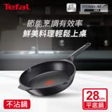 【Tefal 特福】饗味雅釜鑄造系列28CM平底鍋(電磁爐適用)