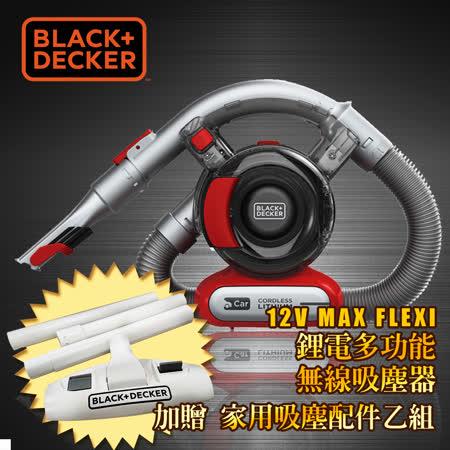 美國百工BLACK+DECKER  車用無線吸塵器