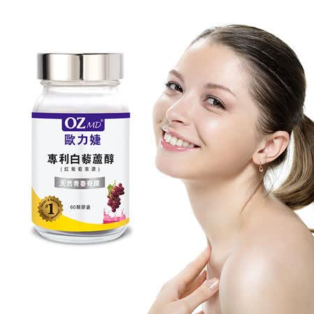 歐力婕 專利 白藜蘆醇(60顆瓶)