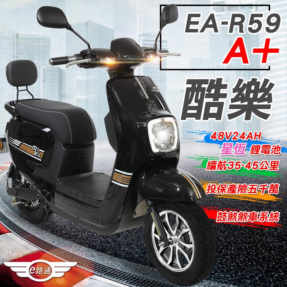 【e路通】EA-R59A+ 酷樂48V24AH星恆500W LED大燈冷光儀表電動車(電動自行車)