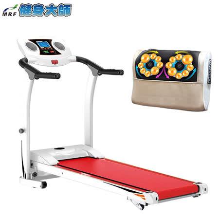健身大師 鋼構強化型 免組裝電動跑步機