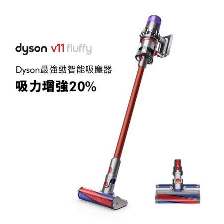 【送雙鍋組】Dyson戴森 V11 Fluffy 無線手持吸塵器