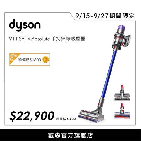 【送雙鍋組】Dyson V11無線吸塵器-雙主吸頭旗艦款