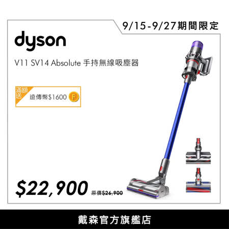 Dyson戴森 V11 無線手持吸塵器