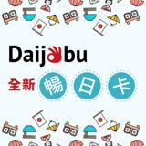 【Daijobu暢日卡】日本6天 4G上網無限流量吃到飽(日本三大電信商資源共享)