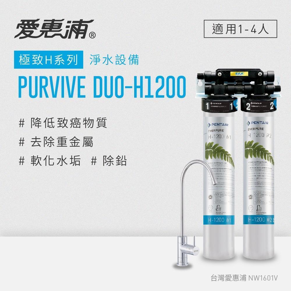 愛惠浦 H series極致系列淨水器 EVERPURE PURVIVE DUO-H1200