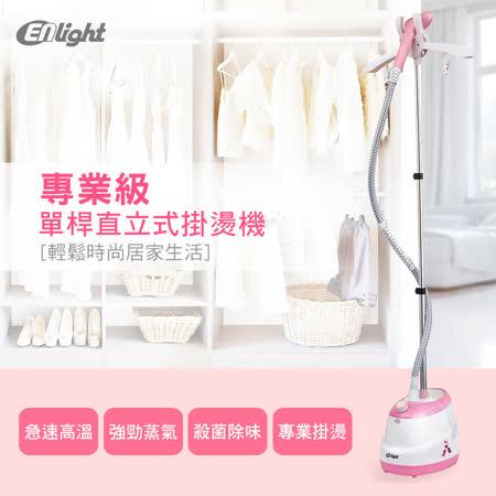 ENLight 專業級 單桿直立式掛燙機