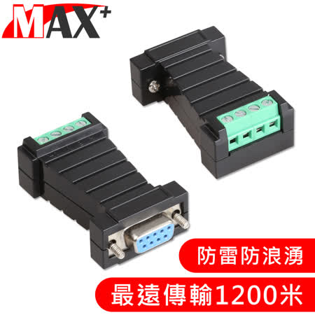 MAX+ RS232 to RS485串口轉換器/轉接頭