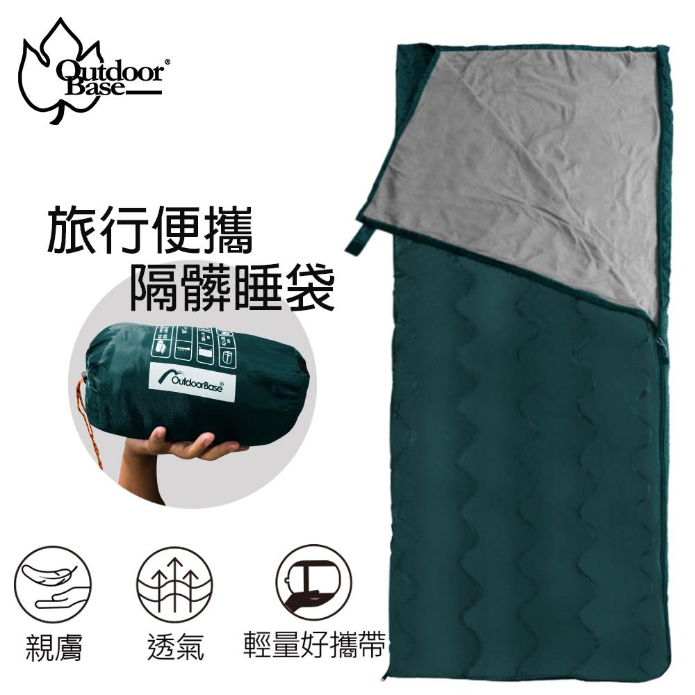 【Outdoorbase】暖洋洋隨意毯露營睡袋-24257