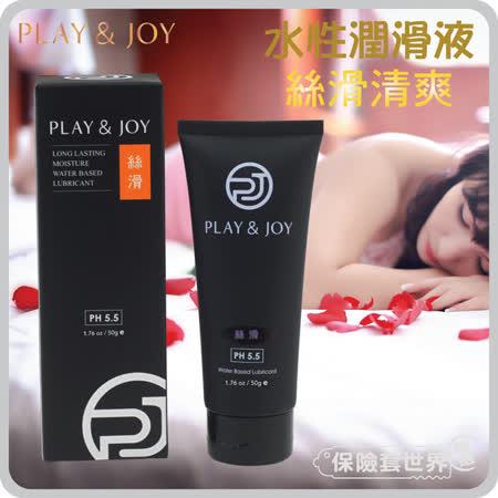 Play&joy.水性潤滑液 絲滑清爽型(50克)