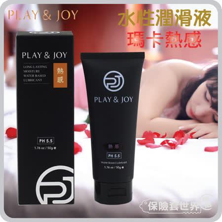 Play&joy. -瑪卡熱感型水性潤滑液