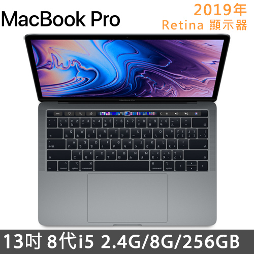 2019新款-Apple Macbook Pro Retina 13吋Touch Bar Core i5 2.4GHz/8GB/256GB 灰 MV962TA
