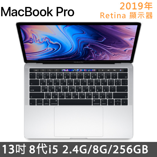 2019新款-Apple Macbook Pro Retina 13吋Touch Bar Core i5 2.4GHz/8GB/256GB 銀 MV992TA