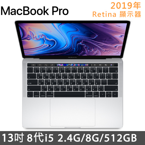 2019新款-Apple Macbook Pro Retina 13吋Touch Bar Core i5 2.4GHz/8GB/512GB 銀 MV9A2TA/A