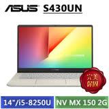 [特賣] ASUS VivoBook S S430UN-0022F8250U 閃漾金 (14吋FHD三邊窄邊框/i5-8250U/4G/256G SSD/MX150 2G獨顯/W10)