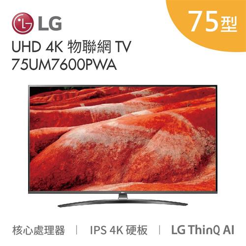 LG 樂金 75吋 75UM7600 UHD 4K 物聯網電視 原廠保固2年