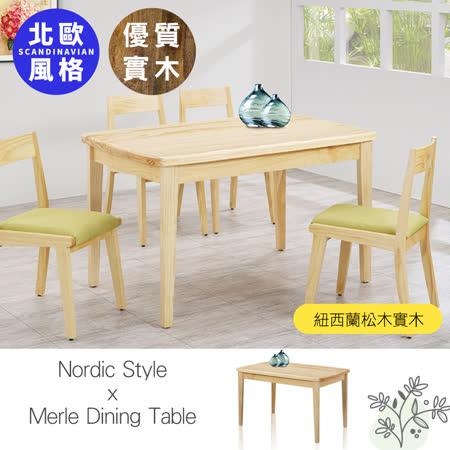 ABOSS 莫爾 Merle松木實木餐桌