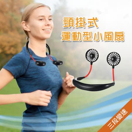 頸掛式運動型 小風扇2入組