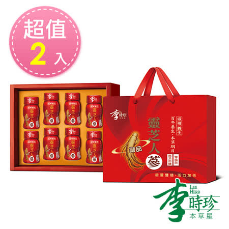 李時珍  靈芝人蔘飲禮盒8瓶x2盒