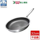 清水 核晶不沾平底鍋(32cm)