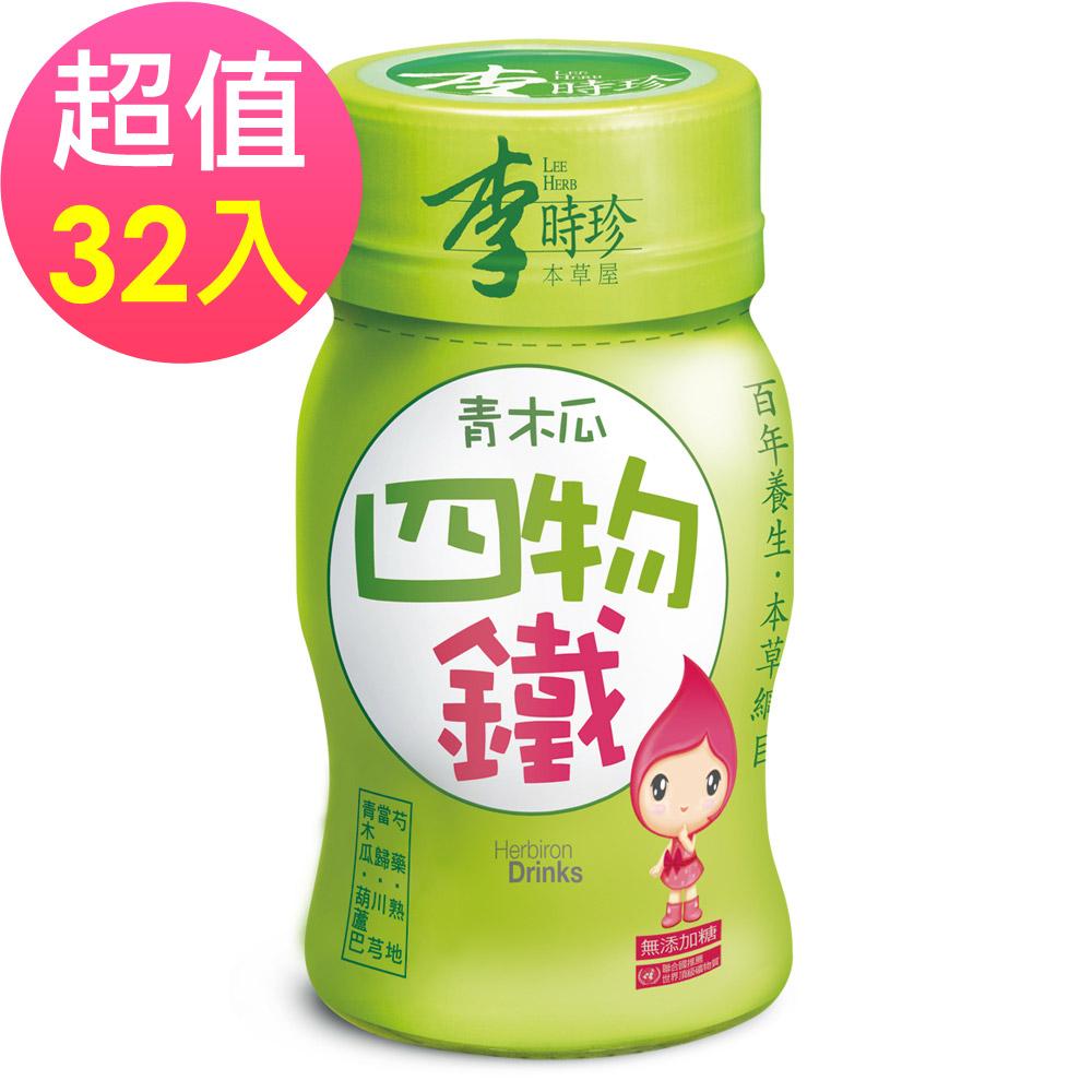 即期品【李時珍】 青木瓜四物鐵32瓶(50ml/瓶) -2019/10/27到期