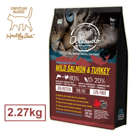 奧藍多天然貓鮮糧 野生鮭魚+火雞肉-2.27kg