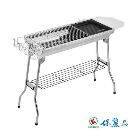 【保麗晶】可折疊攜帶式 不鏽鋼燒烤爐(升級款)