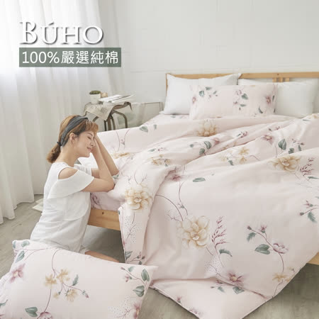 BUHO《優韻晚香》天然嚴選純棉雙人加大三件式床包組