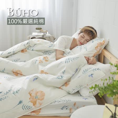 BUHO《馥蕾法夢》天然嚴選純棉雙人加大三件式床包組