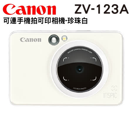 Canon iNSPiC ZV-123A 可連手機拍可印相機-珍珠白(ZV-123A-PW)