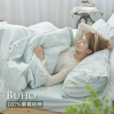 BUHO《水戀月燦》天然嚴選純棉雙人加大三件式床包組