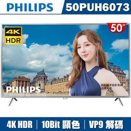 飛利浦 50吋 4K HDR 聯網液晶顯示器+視訊盒