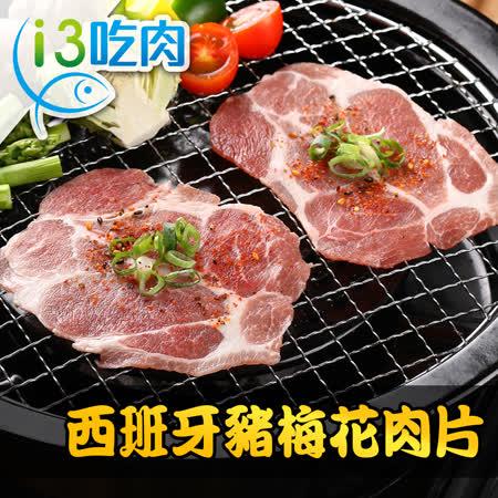愛上吃肉 西班牙豬梅花肉片8盒