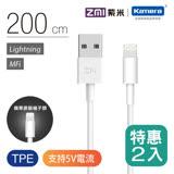 ZMI 紫米Lightning MFi數據線-200cm (AL831) 二入組