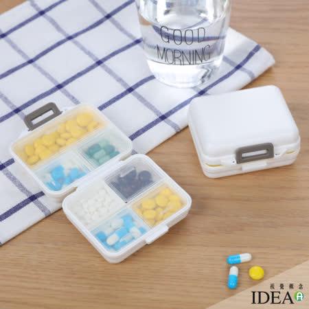 IDEA 攜帶型密封保存藥盒
