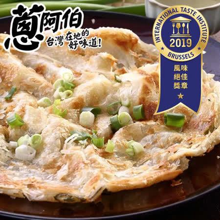 宜蘭蔥阿伯 豬油拔絲蔥抓餅共4包