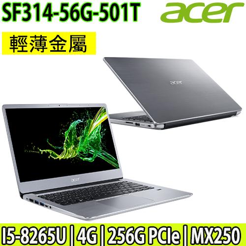 Acer SF314-56G-501T i5-8265U/MX250 2G/4G/256G PCIe/14吋FHD IPS銀色 輕薄美型 加碼送:美型耳機麥克風/三合一清潔組/鍵盤膜/滑鼠墊/八爪散熱