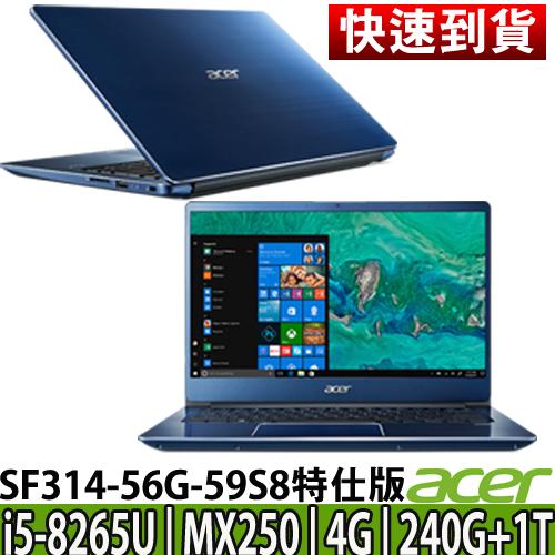 Acer SF314-56G-59S8 特仕版i5-8265U/MX250/4G/240G+1T/14吋FHD IPS藍色 輕薄美型 贈好禮清潔組/鍵盤膜/滑鼠墊/耳機麥克風/無線鼠