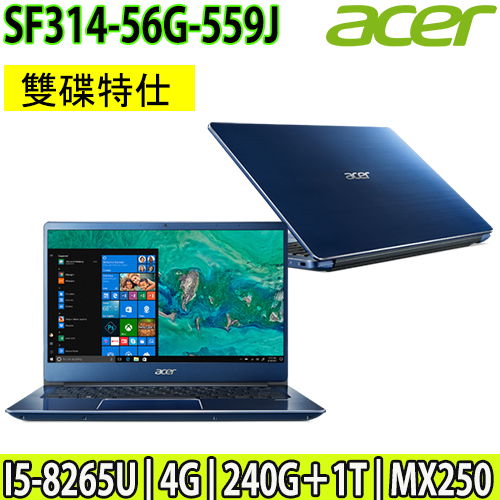 Acer SF314-56G-559J 特仕版i5-8265U/MX250/4G/256G+1TB/14吋FHD IPS藍色 輕薄美型 贈好禮清潔組/鍵盤膜/滑鼠墊/耳機麥克風/無線鼠