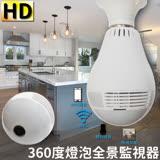 【勝利者】360度燈泡型全景監視器 wifi雲端監控 可APP控燈(夜視/語音對講功能)