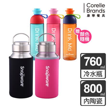 康寧Snapware 陶瓷保溫運動瓶800ml
