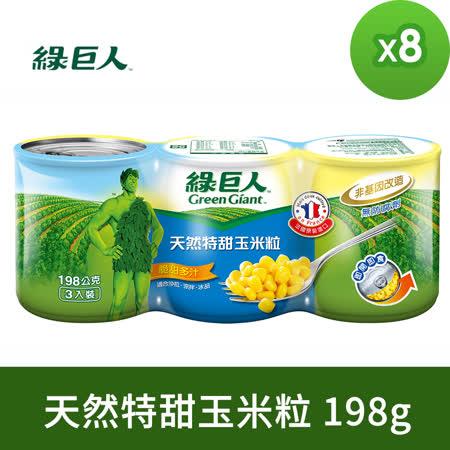 綠巨人 特甜玉米粒 8組/箱