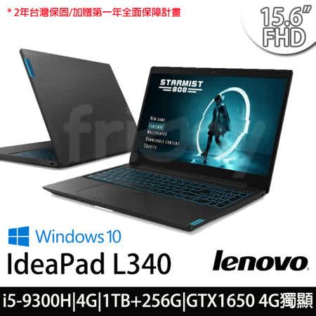 聯想 九代i5/SSD+1TB GTX1650 4G/FHD筆電