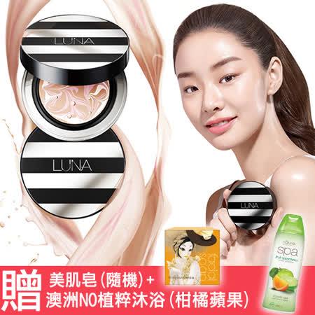 七夕限定韓國LUNA 3in1三重水光爆水粉餅