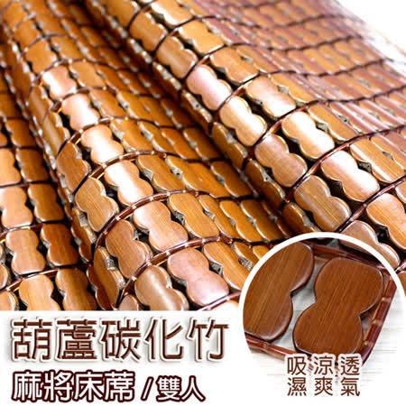 職人手作  葫蘆碳化麻將竹床蓆