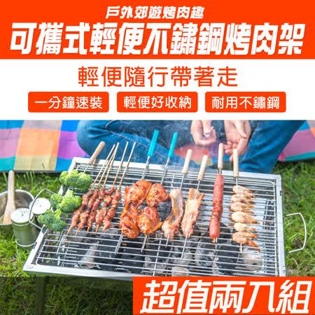 【KISSDIAMOND】 耐用不鏽鋼烤肉爐烤肉架