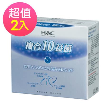 【永信HAC】 常寶益生菌粉x2盒
