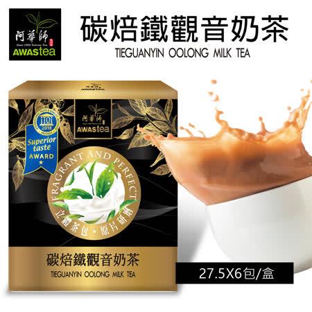 阿華師茶業 碳焙鐵觀音奶茶(6入/盒)